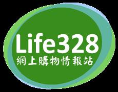 Life328 網購情報站 美國代購